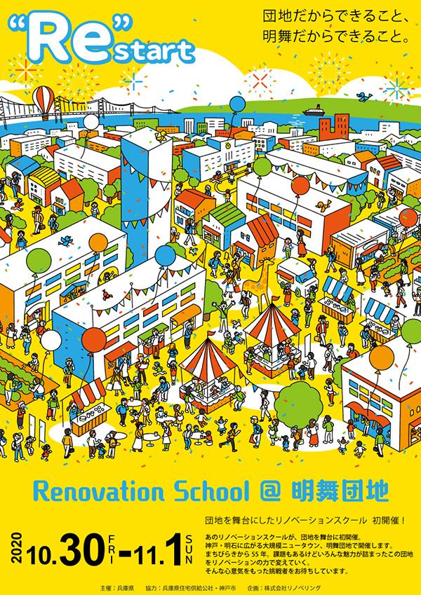 renovationschool_meimai_bosyu1